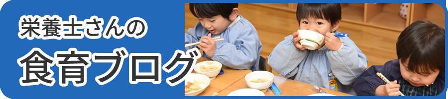 栄養士さんの食育ブログ